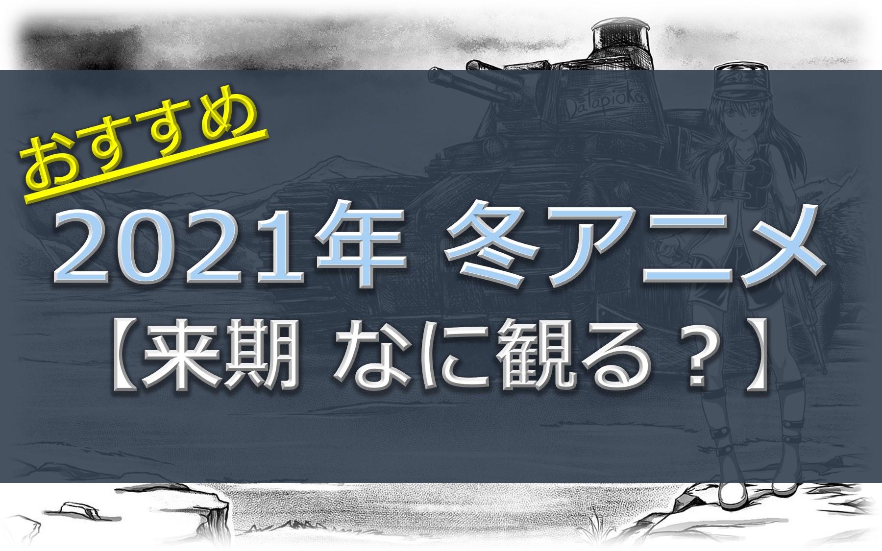 2021 ランキング アニメ 春